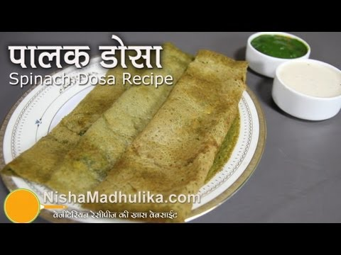 Palak Dosa Recipes - How to make Palak Dosa?