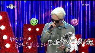 [RADIO STAR] 라디오스타 - ZionT sung 'behaving haughtily' '음원깡패' 자이언티가 부르는