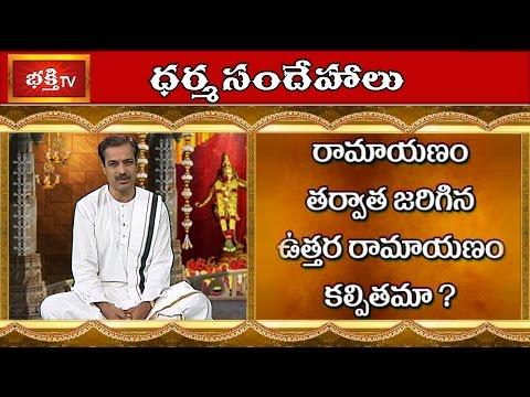 Did Uttara Ramayana Happen after Ramayana or is it Fiction? | Bhakthi TV