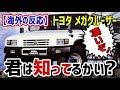 【海外の反応 】衝撃!トヨタ・メガクルーザー「その昔、日本はこんなに凄い車を作っていた。」「君はトヨタ・メガクルーザーを知っているか!?」
