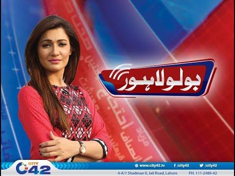 بولو لاہور، 02 اکتوبر2017
