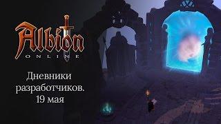 Видео к игре Albion Online из публикации: Новые дневники разработчиков Albion Online и будущие изменения в игре