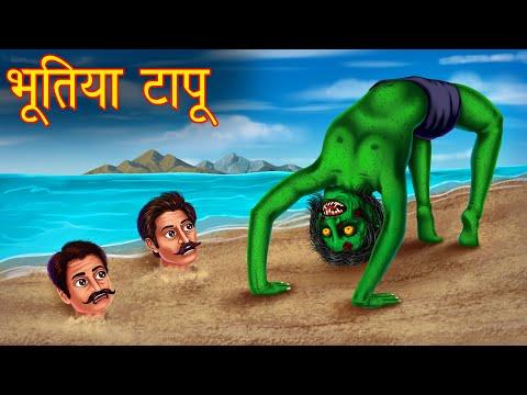 भूतिया टापू | Haunted Island | Emergency Airplane Landing | Hindi Horror Stories | Hindi Kahaniya |
