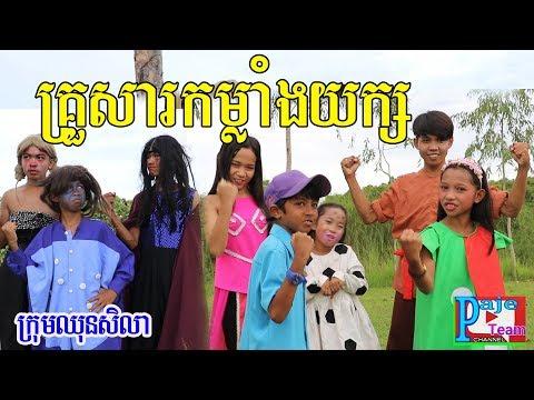 គ្រួសារកម្លាំងយក្ស (Giant family) ពីទឹកដោះគោ lif kun ,funny video 2019 from Paje team