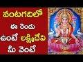 వంటగదిలో ఈ రెండు ఉంటే లక్ష్మిదెవి మీ వెంటే | Laxmidevi | Devotional | Pooja | Mana Nidhi Image