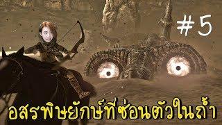 อสรพิษยักษ์ที่ซ่อนตัวในถ้ำ #5 | shadow of the colossus [zbing z.]