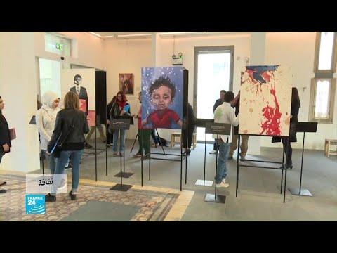 العرب اليوم - شاهد: معرض لفنانين سوريين ولبنانيين عن تأثير الحرب على الأطفال