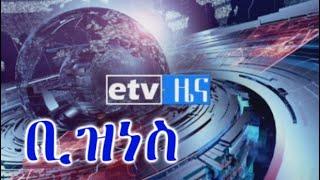 #etv የቀን 7.00 ሰዓት ቢዝነስ   ዜና….ሐምሌ 20 ቀን 2011 ዓ.ም