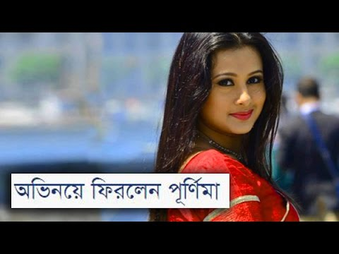 Actress Purnima on Bangla natok লাভ এন্ড কোং | Purnima, Mahfuz Ahmed