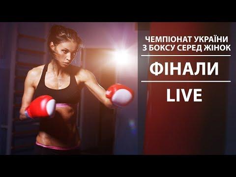 <a href='/Info/?id=87984' >Чемпіонат України з боксу серед жінок | Фінали | LIVE</a>