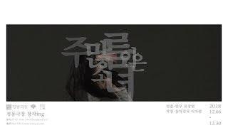 2018 정동극장 창작ing<br> <주름이 많은 소녀> 2차 스팟 공개  영상 썸네일