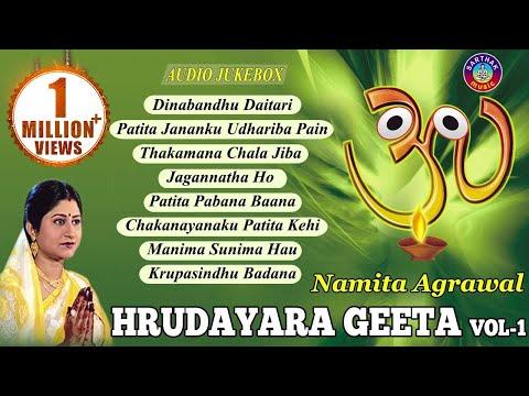 All Time Popular Traditional Jagannath Bhajan - HRUDAYARA GEETA VOL-1 l Full Audio Songs JUKEBOX