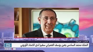 الملك محمد السادس يعين يوسف العمراني سفيرا للمملكة لدى الاتحاد الأوروبي