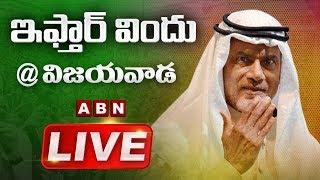 Chandrababu Naidu Participates In Iftar Party At Vijayawada | ABN Telugu
