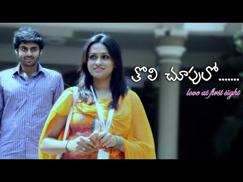 Tholi Chupulo || Telugu Short Film