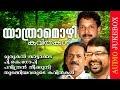 Super Hit Malayalam Kavithakal | Yathramozhi [ യാത്രാമൊഴി ] | Evergreen Malayalam Kavithakal