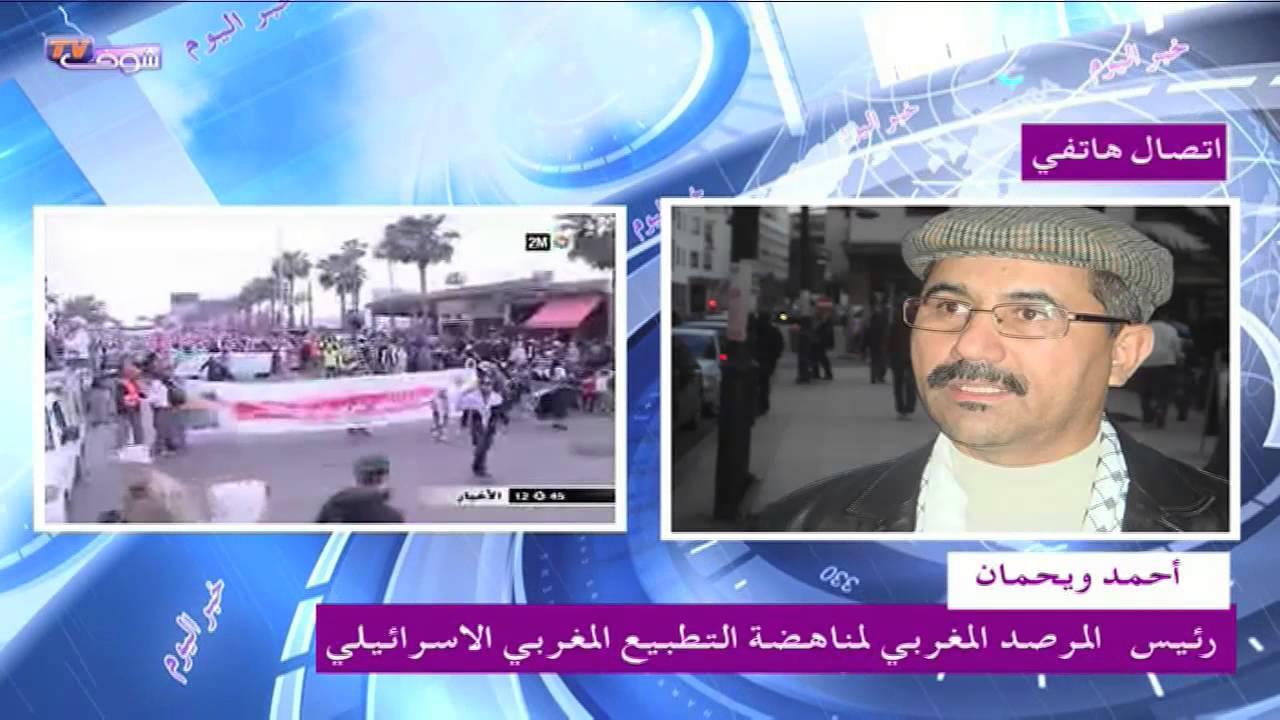 خبر اليوم : المغرب وتجريم التطبيع مع اسرائيل | تسجيلات صوتية