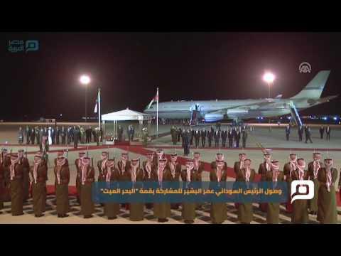 مصر العربية   وصول الرئيس السوداني عمر البشير للمشاركة بقمة