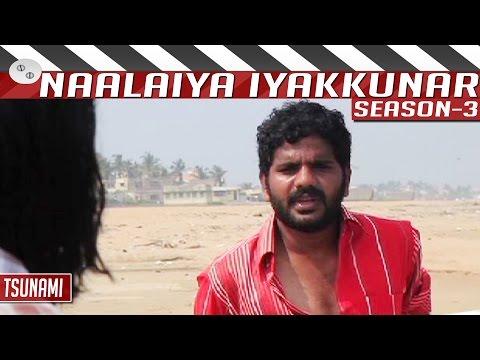 Tsunami-Tamil-Short-Film-by-Senthil-Naalaiya-Iyakkunar-3-24-02-2016