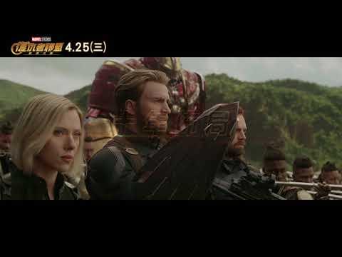 Thor recluta a los Guardianes de la Galaxia en el nuevo adelanto de Avengers: Infinity War