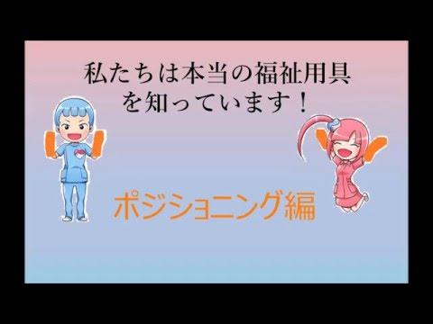 ポジショニング編 オリジナルキャラクター漫画