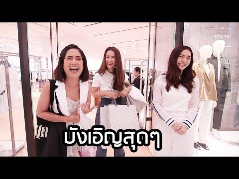 The Styler EP.7 'พี่แอน' จับ 'มิว นิษฐา' ฟิตติ้งกลางห้าง!!