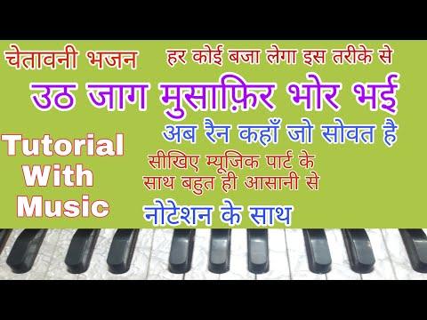 उठ जाग मुसाफिर भोर भई   चेतावनी भजन   Harmonium Notes   Tutorial with Notation By Lokendra Chaudhary