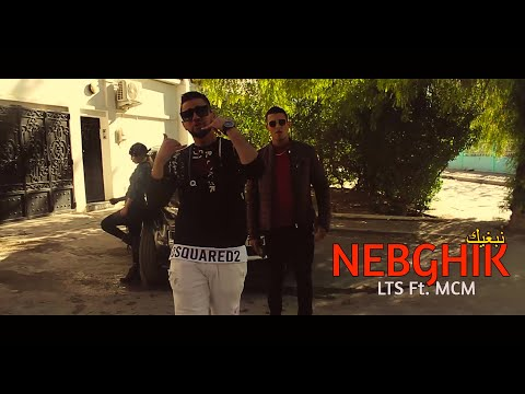 LTS - Nebghik / نبغيك Ft. MCM ( Official Music Video )