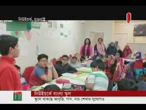 Bangla school in New York (15-12-2019) Courtesy: Independent TV