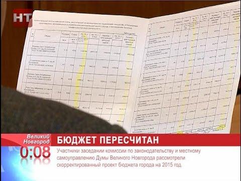 Проект бюджета Великого Новгорода на будущий год доработан с учетом поправок и будет вынесен на рассмотрение 25 декабря