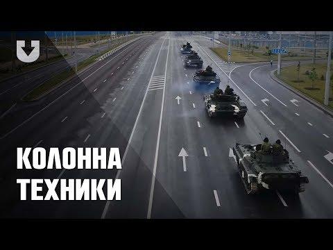 Проезд колонны техники и танков по проспекту Независимости до столкновения со столбом - DomaVideo.Ru