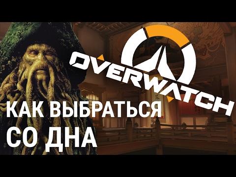 Overwatch — как выбраться со дна