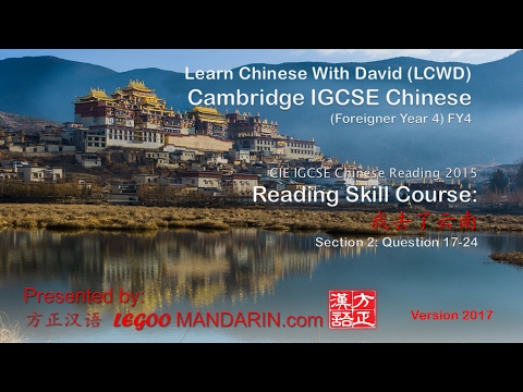 Cambridge CIE IGCSE Chinese - Reading 2015 Q 17-24 我去了云南 I went to YunNan - Shangri-La P1 FREE