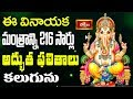 ఈ వినాయక మంత్రాన్ని 216 సార్లు అద్భుత ఫలితాలు కలుగును    Mantrabalam    Archana    Bhakthi Tv Image