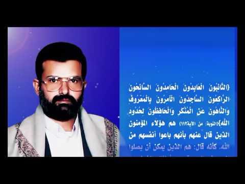 التائبون العابدون الحامدون) الشهيد القائد السيد حسين بدر الدين الحوثي رضوان الله عليه