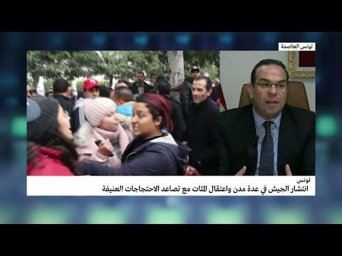 العرب اليوم - لماذا يثير قانون المالية الجديد غضب الشارع التونسي