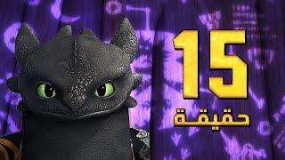 Video 15 حقيقة لاتعرفها عن ابوسن (غضب الليل) من تنانين سباق الى الحافة MP3, 3GP, MP4, WEBM, AVI, FLV September 2018