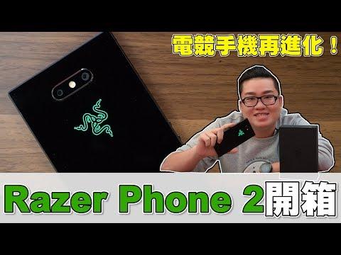 Joeman Razer Phone 2開箱!