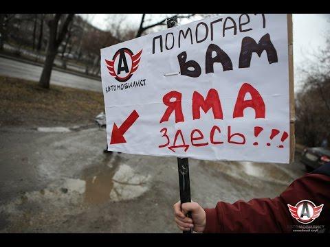 """""""Автомобилист"""" против грязи"""" - клуб установил таблички """"Яма здесь!"""""""