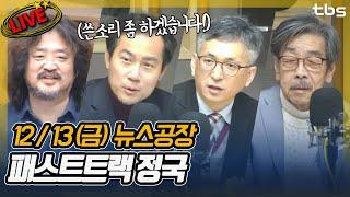 [12/13]이외수,배덕만,김영우,박순아,황교익│김어준의 뉴스공장