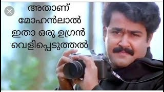Video A great secret to explode about mohanlal |  р┤▓р┤╛р┤▓р╡Зр┤Яр╡Нр┤Яр┤ир╡Нр┤▒р╡Ж р┤ор┤ир┤╕р╡Н р┤╡р╡Зр┤▒р╡Ж р┤▓р╡Жр┤╡р┤▓р┤╛р┤гр╡Н MP3, 3GP, MP4, WEBM, AVI, FLV Maret 2019