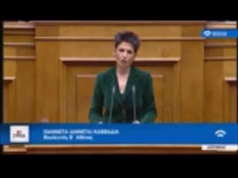 Το «αντίο» της Αν. Καββαδία στον Β. Μπεσκένη από το βήμα της Βουλής