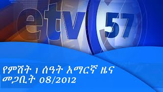 የምሽት 1 ስዓት አማርኛ ዜና ...መጋቢት 08/2012|etv