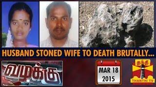 Vazhakku Crime Story : Husband Stoned Wife to Death Brutally 18/03/15