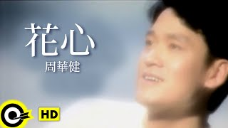 Video 周華健 Wakin Chau【花心 The flowery heart】Official Music Video MP3, 3GP, MP4, WEBM, AVI, FLV Januari 2019