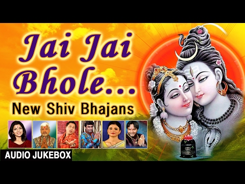 MAHASHIVRATRI SPECIAL 2017 I HIT VIDEOS,NEW SHIV BHAJANS I JAI JAI BHOLE I FULL AUDIO SONGS JUKE BOX