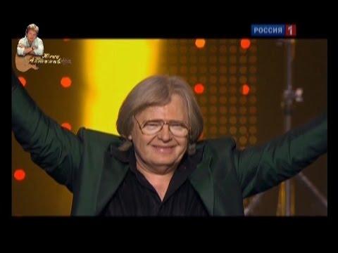 Юрий Антонов в юбилейном концерте \