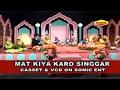 Mat Kiya Karo Singaar | Sawal Jawab Qawwali Muqabla Song | Rais Anis Sabri,Rangili Afrin