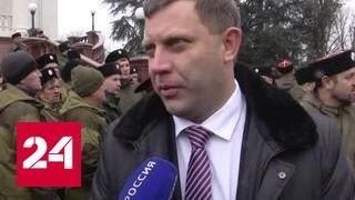 Кремль: Киев сам отказывается от Донбасса