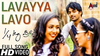 Lavvayya Lavvo Official Video Song